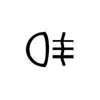 Lampka kontrolna tylnych świateł przeciwmgielnych